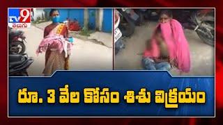 Hyderabad : క్కుతుబుల్లాపూర్ దారుణం.. ఏడు రోజుల పసికందును అమ్మకానికి పెట్టిన తల్లి - TV9 - TV9