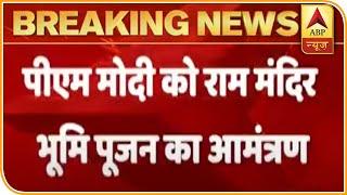 Nritya Gopal Das invites PM for inaugural prayer of Ram Temple - ABPNEWSTV