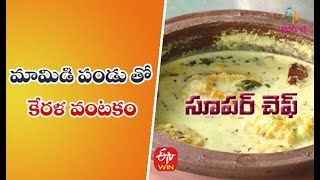 Mamidi Pandu Puliseri  | మామిడి పండు తో కేరళ వంటకం | Quick Recipes | ETV Abhiruchi - ETVABHIRUCHI