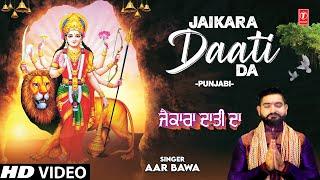Jaikara Daati Da I Punjabi Devi Bhajan I AAR BAWA I Full HD Video Song - TSERIESBHAKTI