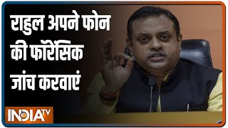 Pegasus Row: Sambit Patra बोले, राहुल अपने फोन की फॉरेंसिक जांच करवाएं - INDIATV