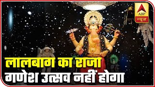 86-year-old tradition of Lalbaugcha Raja Ganesh festival not to be followed in 2020 - ABPNEWSTV