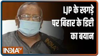 LJP में कलह पर बिहार के डिप्टी CM का बयान, कहा- ये पार्टी का अंदरूनी मामला - INDIATV