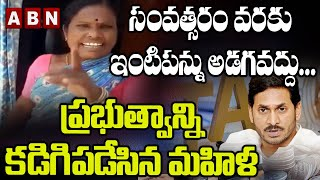 Viral Video: సంవత్సరం వరకు ఇంటిపన్ను అడగవద్దు | Women Fires on AP Govt over House Tax Payment | ABN - ABNTELUGUTV