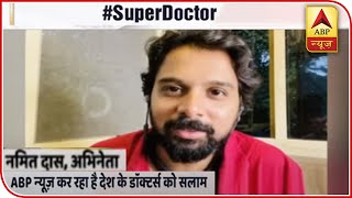 Super Doctor: Actor Namit Das thanked doctors on National Doctors' Day - ABPNEWSTV