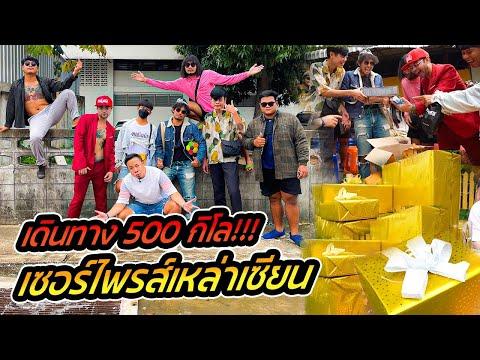 เซอร์ไพรส์!!-เดินทาง-500-กิโล!
