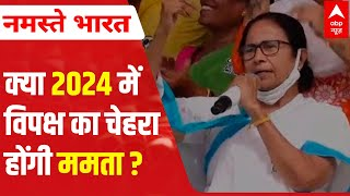 Mamata Banerjee to lead opposition in Lok Sabha elections 2024? - ABPNEWSTV