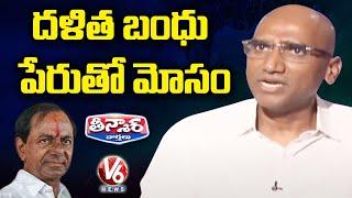 RS Praveen Kumar Comments On CM KCR, TRS  Dalit MLAs   V6 Teenmaar News - V6NEWSTELUGU