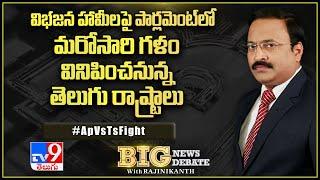 Big News Big Debate : విభజన హామీలపై పార్లమెంట్ లో మరోసారి గళం వినిపించనున్న తెలుగు రాష్ట్రాలు - TV9 - TV9