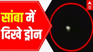 Samba drone sighting: Visuals of the incident surface | LIVE Report - ABPNEWSTV