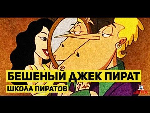 Кадр из мультфильма «Бешеный Джек Пират. 12 серия, часть 1. Проклятые сокровища миссис Граньен»