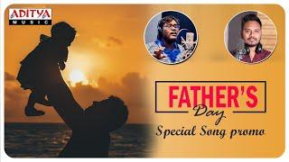 Usuruposaavu Nanna Song Promo | Father's Day Special Song | Karthik Kodakandla - ADITYAMUSIC