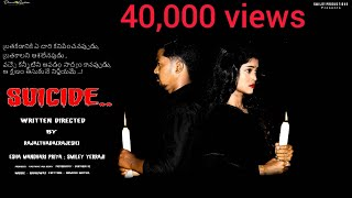 సూసైడ్ New Telugu short film teaser 2020 || Esha Manohari Priya || Smiley Yerraji || Raj Althada - YOUTUBE