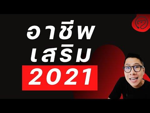 10-อาชีพเสริม-แนะนำ-ปี-2021-ทำ