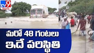తెలంగాణలో మరో 48 గంటల పాటు వర్షాలు - TV9 - TV9