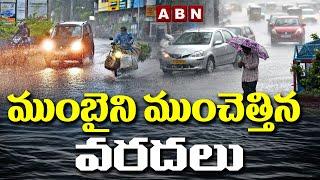 ముంబైని ముంచెత్తిన వరదలు   Heavy Rains Lashes Mumbai   ABN Telugu - ABNTELUGUTV