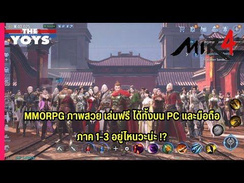 MIR4-เกม-MMORPG-ใหม่-ภาพสวย-เล