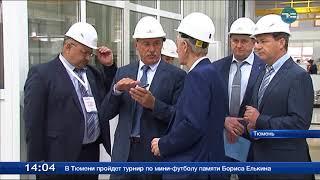 Почти 3 млрд инвестиций и 200 новых рабочих мест. Компания «Транснефть-Сибирь» начала возводить цеха на территории Тюменского ремонтно-механического завода. Это новое производство, где будут использовать современные технологии металлообработки.