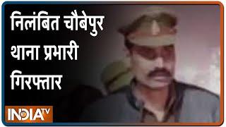 Kanpur Encounter: मुखबिरी के शक में निलंबित Chaubepur थाना प्रभारी Vinay Tiwari गिरफ्तार - INDIATV