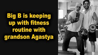 Big B is keeping up with fitness routine with grandson Agastya - BOLLYWOODCOUNTRY