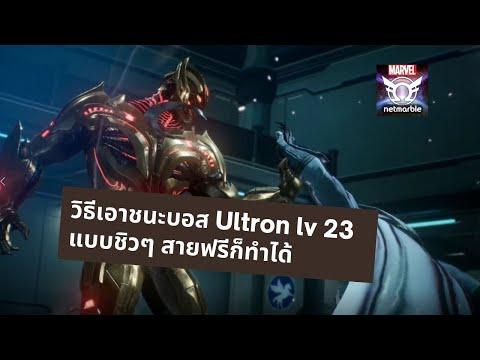 วิธีเอาชนะบอส-Ultron-lv-23-แบบ