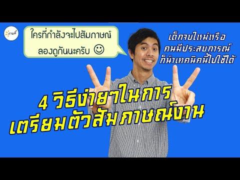 4-เทคนิคในการเตรียมตัวสัมภาษณ์