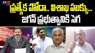 Political Analyst Telakapalli Ravi Reaction on MP Vijay Sai Reddy Behavior   AP Special Status  TV5 - TV5NEWSSPECIAL