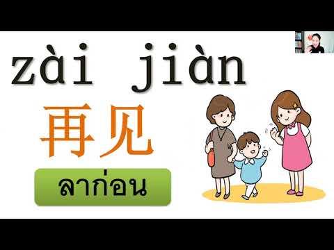 ภาษาจีนชั้นป-1-บทที่-5---d,-t-