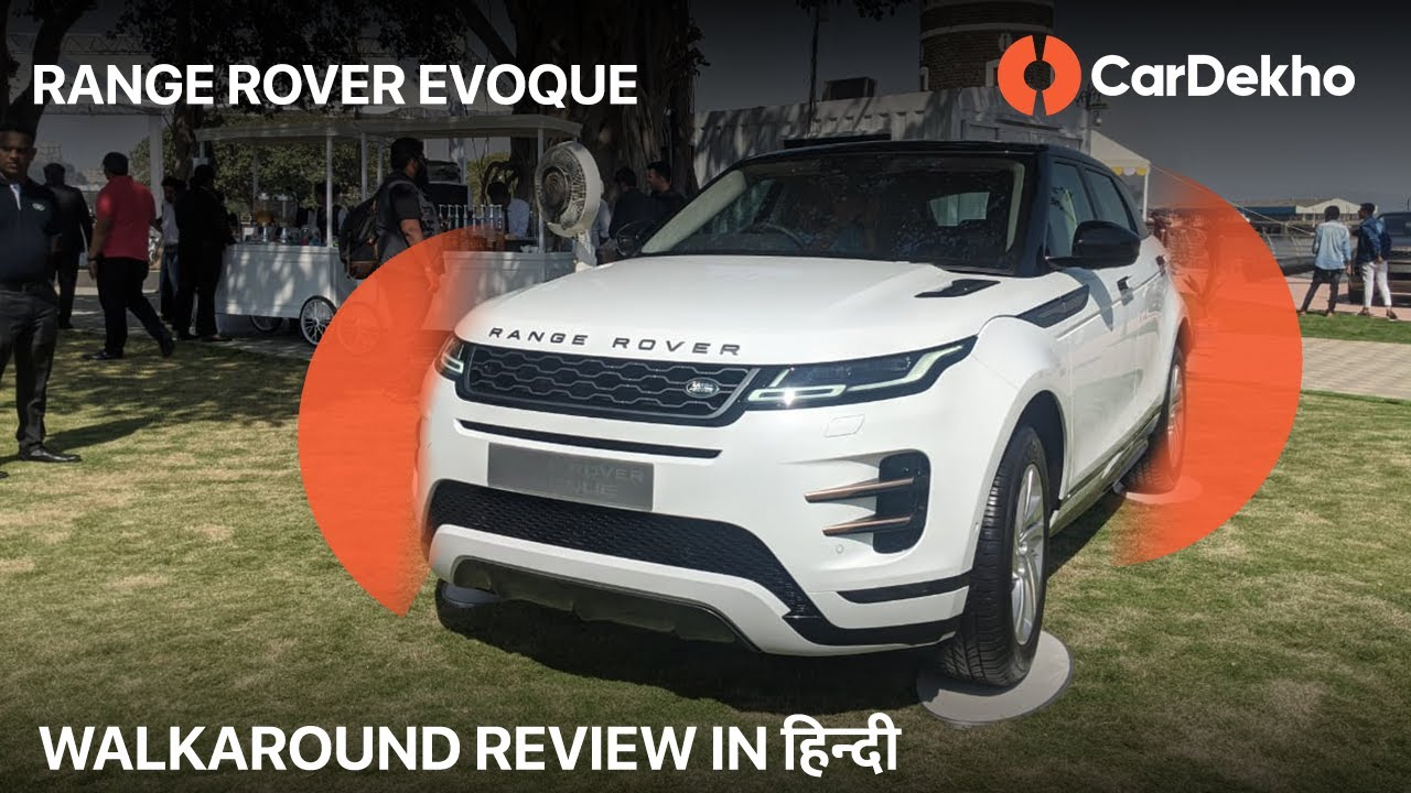 Range Rover Evoque 2020 India Walkaround Review in Hindi | Price, Interior & Features | CarDekho
