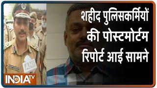 Kanpur में शहीद 8 पुलिसकर्मियों की पोस्टमोर्टम रिपोर्ट आई सामने, निर्दयता से हत्या का हुआ खुलासा - INDIATV