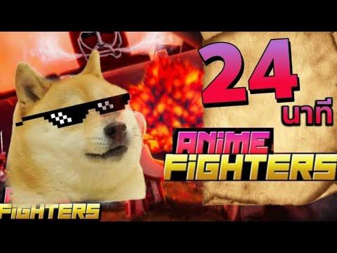 24-นาที-ในAnime-Fighters-เริ่ม