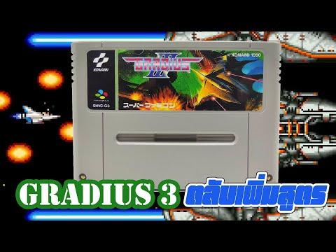 GRADIUS-3-REPRO-ตลับเพิ่มสูตร-