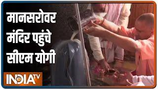 Gorakhpur: मानसरोवर मंदिर पहुंचे सीएम योगी आदित्यनाथ, सावन के पहले सोमवार के दिन की शिव की साधना - INDIATV