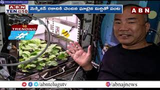 Trending: NASA Is Growing Chilli Crop On International Space    ABN Telugu - ABNTELUGUTV