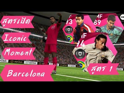 สูตรเปิด-Iconic-Moment-Barcelo