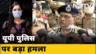 Uttar Pradesh: अपराधी ने ली पुलिसकर्मियों की जान   City Centre - NDTVINDIA