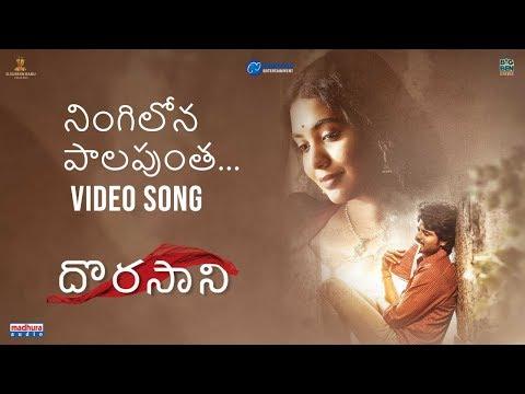 Ningilona Paalapuntha Video Song | Dorasaani Movie Songs | Anand | Shivathmika | KVR Mahendra