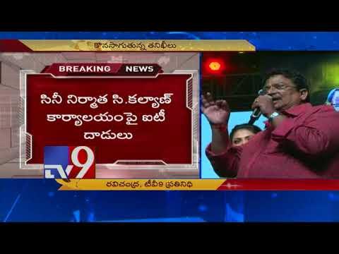 connectYoutube - IT raids on Producer C Kalyan's office - TV9