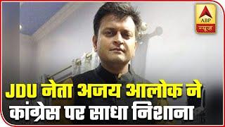 Congress needs medicine for their brains: JDU leader over Galwan clash - ABPNEWSTV
