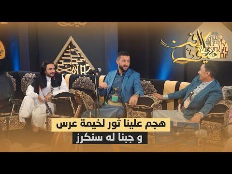 حمود السمة : هجم علينا ثور لخيمة عرس و جبنا له سنكرز | ضيوف الفن