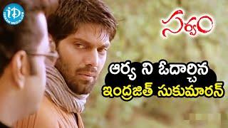 Indrajith Sukumaran Consoles Arya| Sarvam Movie Scenes | Trisha | Vishnuvardhan | iDream Movies - IDREAMMOVIES