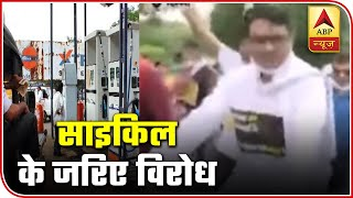 Congress's Cycle March Against Fuel Price Hike In Delhi | ABP News - ABPNEWSTV