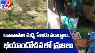 టన్నులకొద్ది బయటపడ్డ పేలుడు పదార్థాలు : Vikarabad - TV9 - TV9