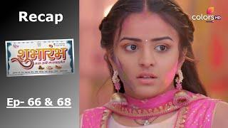 Shubharambh - शुभारंभ  - Episode -66 & 68 - Recap - COLORSTV