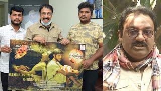 Director V V Vinayak backslashu0026 Producer Raj Kandukuri Launched Lyrical Songs From 1992 Movie | TFPC - TFPC