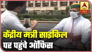World Environment Day: Union Minister Arjun Meghwal arrives at office on cycle - ABPNEWSTV