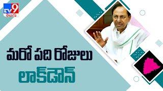 Telangana lockdown cabinet meeting  : తెలంగాణ కేబినెట్ పలు కీలక నిర్ణయలు - TV9 - TV9