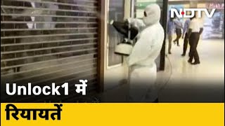 Unlock1 में केंद्र सरकार ने शर्तों के साथ दी रियायतें - NDTVINDIA