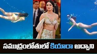 Kiara Advani Under Water Swimming ll సముద్రంలోతులో భరత్ అను నేను హీరోయిన్ కియారా అద్వానీ - IGTELUGU