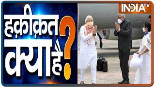 Haqiqat Kya Hai, 25th May 2020: मई से जून तक प्रधानमंत्री मोदी की 'अग्निपरीक्षा' - INDIATV